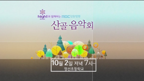2019_0918_2019_산골음악회_제4회차(정선_정선초등학교)09-26-44.JPG