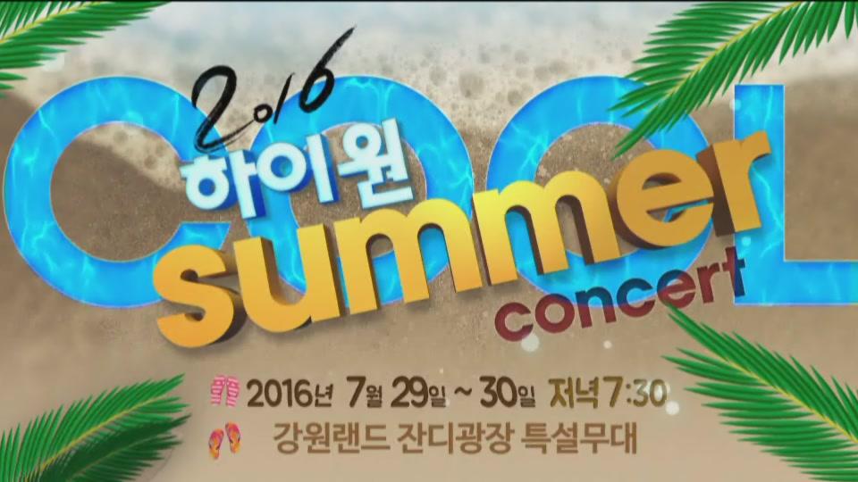 2016 하이원과 함께하는 MBC강원영동 쿨썸머 콘서트