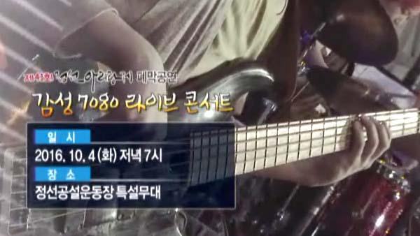 """제41회 정선아리랑제 폐막공연 """"감성7080 라이브 콘서트"""""""