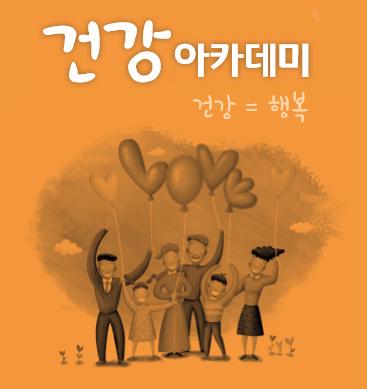 건강아카데미(강릉)