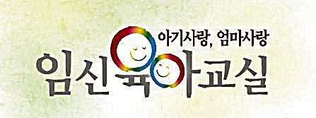 4/20 임신육아교실(강릉)