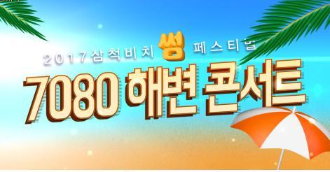 2017 삼척비치 썸 페스티벌 7080 해변콘서트