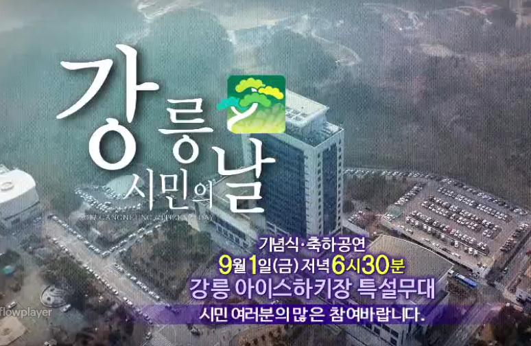 강릉 시민의날 축하공연