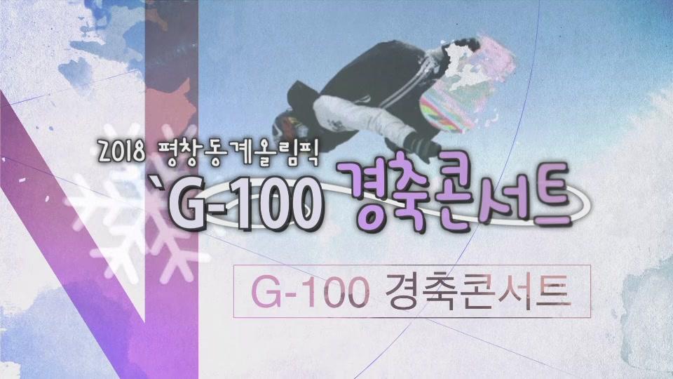 2018 평창동계올림픽 'G-100 경축콘서트'