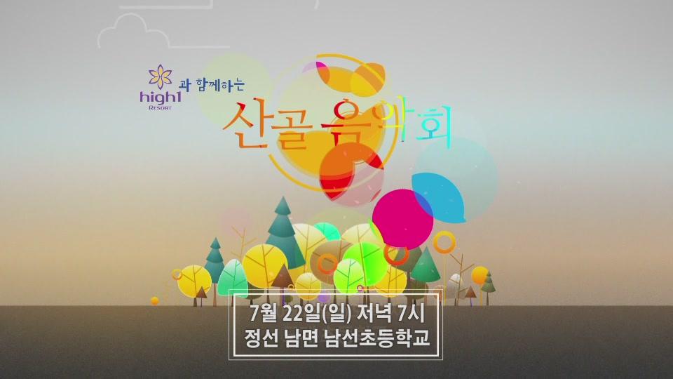 '2018 산골음악회' 제1회차