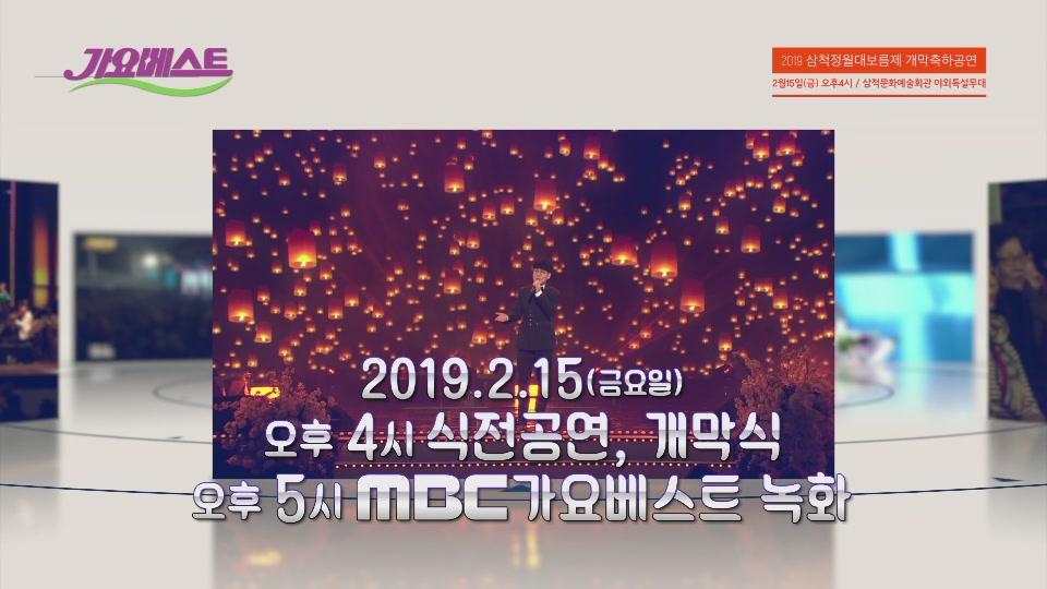 2019 삼척정월대보름제 개막공연 'MBC가요베스트'