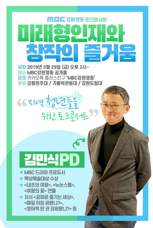 """MBC강원영동 토크콘서트 - 김민식PD, """"미래형 인재와 창작의 즐거움"""""""