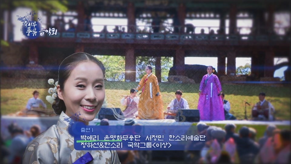 """""""2019 죽서루 풍류음악회"""" 방송안내"""