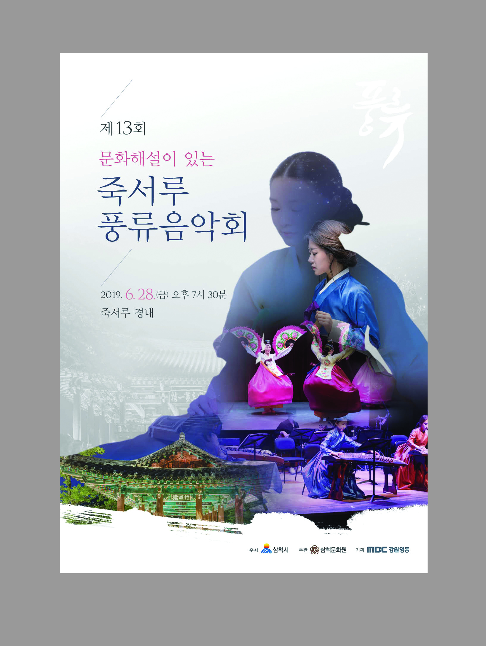 제13회 죽서루 풍류음악회
