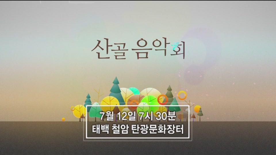 '2019 산골음악회' 제2회차