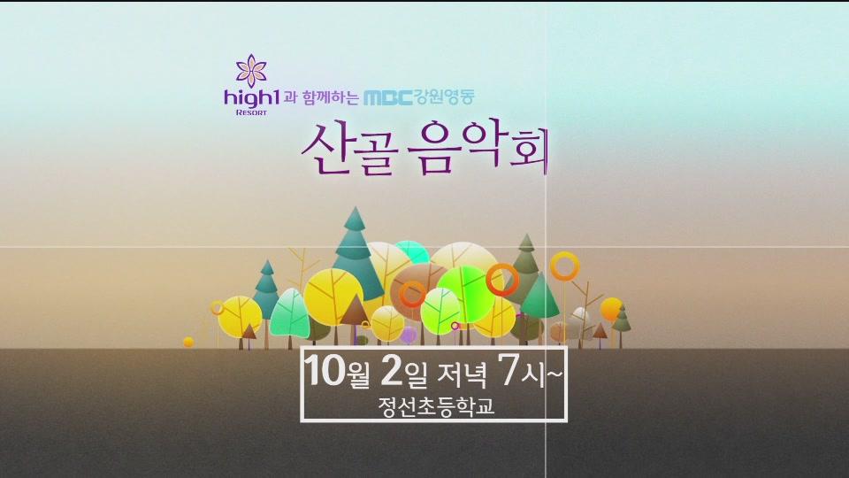 2019 산골음악회 제4회차 '인생이야기'